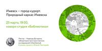Ижевск — город-курорт. Природный каркас Ижевска