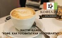 Мастер-класс «Кофе. Как готовить? Как употреблять?»