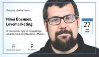Love marketing: Как делать рекламу изтого, что любишь
