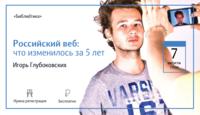 Российский веб, что изменилось за 5 лет