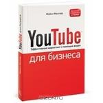 YouTube  для бизнеса