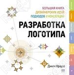 Разработка логотипа: большая книга дизайнерских идей, подходов и концепций