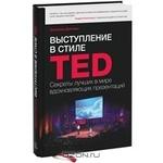 Выступление в стиле TED. Секреты лучших в мире вдохновляющих презентаций