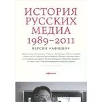 История русских медиа 1989-2011. Версия