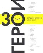 «Сноб». Герои: 30 лучших очерков 2008–2011