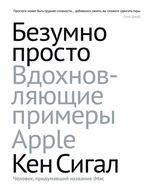 Безумно просто. Вдохновляющие примеры Apple