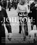 Лондон: время московское
