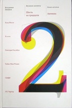 Великие шрифты. Шесть из тридцати. Книга вторая: Антиква
