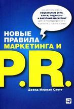 Новые правила маркетинга и PR: Как использовать социальные сети, блоги, подкасты и вирусный маркетинг для непосредственного контакта с покупателем