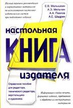 Настольная книга издателя
