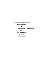 Типографика в терминах и образах. Том 1