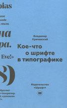 Кое-что о шрифте в типографике
