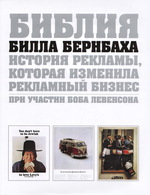 Библия Билла Бернбаха: история рекламы, которая изменила рекламный бизнес.
