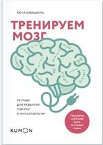 Тренируем мозг. Тетрадь для развития памяти и интеллекта №1