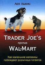 Trader Joe's против Wal-Mart (Как маленькие магазины побеждают розничных гигантов)
