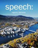 SPEECH:regions/регионы