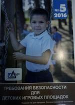 Требования безопасности для детских игровых площадок №5