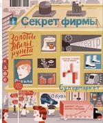 Секрет фирмы, №5 май 2011