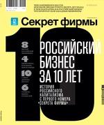 Секрет фирмы, №12 декабрь  2012