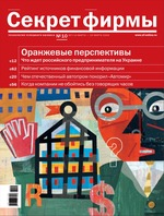 Секрет фирмы, №10 март 2005