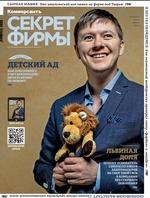 Секрет фирмы, №6 июнь 2014
