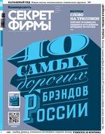 Секрет фирмы, №11 ноябрь 2013