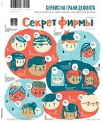 Секрет фирмы, №7 июль 2012