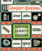 Секрет фирмы, №10 октябрь 2011