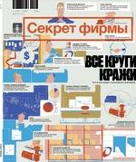 Секрет фирмы, №6 июнь 2011