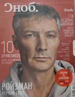 Сноб, №10 2013