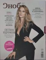 Сноб, №10 2014