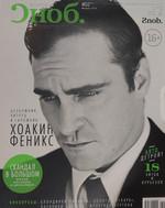 Сноб, №02 2013