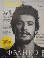 Сноб, №11 2013