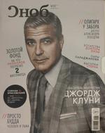 Сноб, №02 2014