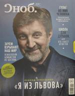 Сноб, №04 2014