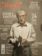 Сноб, №05 2014
