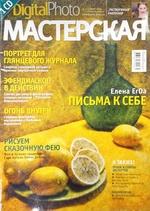 Didgital Photo Мастерская №3(11) Март 2006