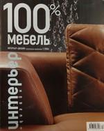 Интерьер+дизайн 100% мебель, 1 2006