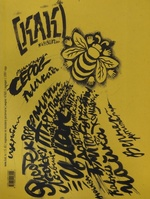 [КАК) №4-5 (30-31) 2004
