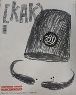 [КАК) №1 (33) 2005