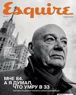 Esquire (Июнь) 2018
