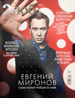 Сноб, №09 (74) 2014