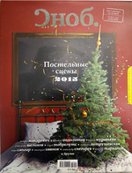 Сноб, №84 2015-2016