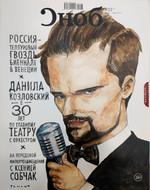 Сноб, №03 (89) 2015