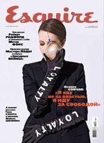 Esquire (Декабрь) 2017
