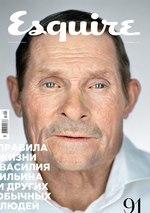 Esquire (Сентябрь) 2013
