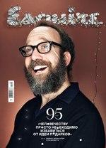 Esquire №95 (Январь) 2014