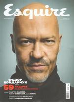 Esquire (Ноябрь) 2017