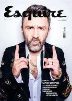 Esquire (Июль) 2017