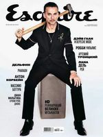 Esquire (Сентябрь) 2017